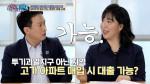 내금리닷컴이 SBS Biz '집사의 선택' 밸런스 파이트 5화에서 투기과열지구 고가 아파트 매매 시 주택담보대출 조건을 안내했다