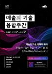 '예술과 기술 융합주간' 포스터 (사진=한국문화예술위원회)