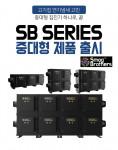 연기잡는 형제들 집진기 SB 시리즈 중형·대형 제품 출시