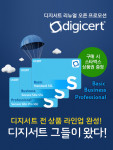SSL 보안서버 구축 전문기업 한국기업보안 유서트가 글로벌 인증기관 디지서트 통합 브랜드관 오픈을 맞아 대규모 이벤트를 진행한다