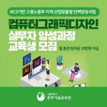 서울시중부기술교육원이 컴퓨터그래픽디자인 실무자 양성과정을 모집한다