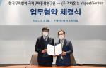 왼쪽부터 국제무역통상연구원 최용민 원장과 가이온 강현섭 대표