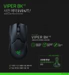 레이저 공식 수입사 웨이코스는 Razer Viper 8KHz 공식 출시를 기념해 얼리버드 이벤트를 진행한다
