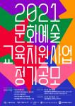 서울문화재단 2021 서울문화예술교육 지원사업 공모 안내 포스터