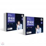 큰별쌤 최태성의 별★별 한국사 한국사능력검정시험 심화