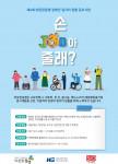 제4회 따뜻한동행 장애인 일자리 창출 공모사업 포스터