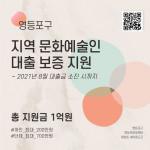 영등포문화재단 '2021 지역 문화예술인 대출 보증 지원' 모집 포스터