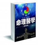 도서 '명리의학' 표지