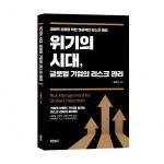 위기의 시대, 글로벌 기업의 리스크 관리, 김영식 지음, 264쪽, 1만7000원