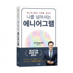 나를 넘어서는 에니어그램, 바른북스 출판사, 김성환 지음, 312쪽, 1만8500원