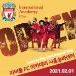 리버풀 FC 아카데미 서울송파센터가 2월 1일 공식 오픈했다