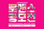 '2021 일본 진출 로맨스 웹툰 공모전' 포스터