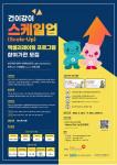 국민건강보험공단, 한국사회복지협의회, 한국사회투자가 진행하는 '건이강이 스케일업(Scale-Up) 액셀러레이팅 프로그램' 포스터