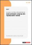 씨에치오 얼라이언스가 발간한 2021 국내외 원격의료와 디지털 헬스케어 기술개발 동향과 시장전망 보고서 표지