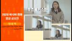 2020 아시아 평화 영상 공모전 대상 '우즈베키스탄과 한국의 학교에 대해서'