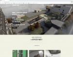 새로 오픈한 민주인권기념관 홈페이지 화면