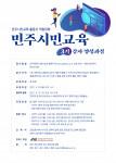 민주시민교육 3기 강사 양성과정 안내 포스터