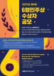 제4회 '6월민주상' 수상자 공모 포스터