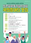 2021년도 민주화운동기념사업회 '국민참여단' 모집 포스터