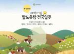 승우여행사가 실시하는 팔도유람 전국일주 홍보 포스터