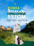승우여행사 Korea 3peaks Challenge 5570m 안내문