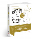 공무원 상위 1%에 도전하라, 김윤일 지음, 220쪽, 1만5000원