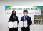 한국조리기능장협회가 세이링크와 업무 제휴 협약 체결했다