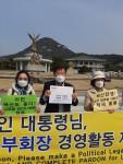 청와대 앞에서 이재용 삼성 부회장 경영 재개를 요청하고 있는 대한은퇴자협회 주명룡 대표(왼쪽부터 두 번째)