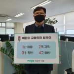 로움아이티 박승현 대표가 행정안전부가 주관하는 '어린이 교통안전 릴레이 챌린지'에 참여했다