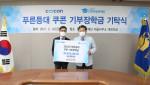 왼쪽부터 쿠콘 김종현 대표와 한국장학재단 서병재 상임이사가 한국장학재단에서 열린 장학금 기탁식에 참석해 기념 촬영을 하고 있다