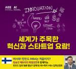 핀란드 알토대(前 헬싱경제대) 복수학위 MBA 2021년 가을학기 입학설명회 안내 포스터