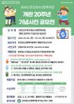 2021년 문산청소년문화의집 개관 20주년 기념사진 공모전 안내 포스터