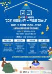 신월청소년문화센터 3월 찐독프로그램 안내 포스터