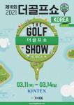 제10회 더골프쇼 KOREA 시즌1 포스터