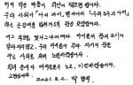 한국아동청소년그룹홈협의회가 일부 발췌한 박병석 국회의장 친필서신 내용