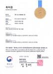 예스킨이 취득한 '인체의 림프순환 개선을 위한 식품 조성물' 국내 특허증