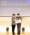 김의 다래전략사업화센터 부대표가 여성가족부 장관 표창을 받고 있다