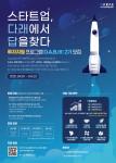 스타트업 투자 지원 프로그램 'DAB(答) 2기' 모집 공고 포스터