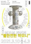 아트숨비 엄기성 개인전 불완전한 하모니 포스터
