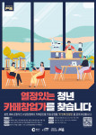 춘천 소양강댐 물문화관 카페창업가 모집 안내문