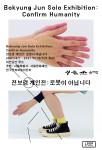 '전보경 개인전: 로봇이 아닙니다' 전시 포스터