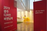 2019 광주디자인비엔날레 아카이브 전시장 입구