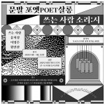 2021 출판도시 인문학당 문발살롱 시리즈의 첫 번째 강연인 '문발 포엣(poet) 살롱'과 '쓰는 사람 소리: 시' 전시가 아시아출판문화정보센터 문발살롱에서 진행된다