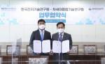 왼쪽부터 차세대융합기술연구원 주영창 원장, 한국전자기술연구원 김영삼 원장