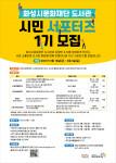 화성시문화재단 도서관 시민 서포터즈 1기 모집 안내문
