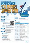 창업인 교육·컨설팅 1기 교육생 모집 안내 포스터