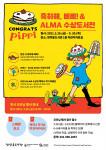 '축하해, 삐삐! & ALMA 수상도서전' 포스터