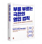 디어크 크로이터(Dirk Kreuter) 지음, 강영옥 옮김, 360쪽, 1만6000원