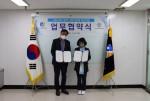 한국자활복지개발원과 한국사회적기업진흥원이 사회적 경제 조직 간 컨소시엄 형성을 지원하고, 지역 사회 서비스 공급 주체로서 사회적 경제 조직 육성을 목표로 하는 업무 협약을 맺었다