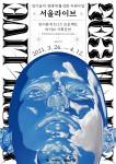 서울문화재단 서교예술실험센터 '2021 서울라이브' 공모 안내 포스터